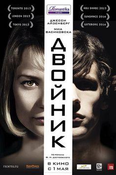 Двойник (2014)