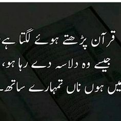 Inspirational Quotes In Urdu, Urdu Quotes, Quotations, Life Quotes, Muslim Love Quotes, Islamic Love Quotes, Religious Quotes, Spiritual Beliefs, Islamic Teachings