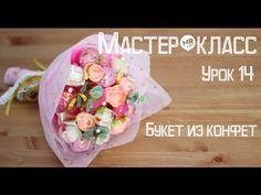 "Мастер-класс Урок 12 ""Букет из конфет""/ Валентинка - YouTube"