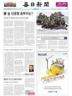 [매일신문 1면] 2015년 1월 15일 목요일