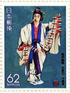 Ryukyu, Danza Hon'nuki Hanner p Refe c en la amargura de Okinawa Japanese Stamp, Okinawa Japan, Stamp Collecting, Musical, Postage Stamps, Nippon, Culture, Fantasy, History