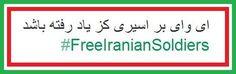 #پنج_سرباز #FreeIranianSoldiers ای وای بر اسیری کز یاد رفته باشد