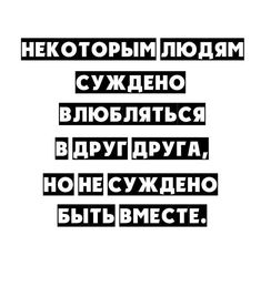 Russian Quotes, Dark Quotes, My Demons, Meaning Of Life, Some Words, You Are The Father, In My Feelings, Life Lessons, Quotations
