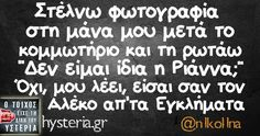 Funny Picture Quotes, Funny Photos, Funny Greek, Greek Quotes, The Funny, Best Quotes, Jokes, Lol, Sayings