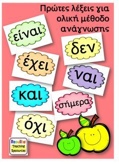 Educational Activities, Learning Activities, Activities For Kids, Learn Greek, Greek Language, Reading Resources, School Lessons, Home Schooling, Interactive Notebooks