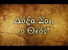 Δείτε τι κάνει το «Δόξα σοι ο Θεός» στους δαίμονες…          Γέροντα, στενοχωριέμαι γιατί έχω πολλά προβλήματα υγείας.  – Όλα να τα δέχεσαι σαν μεγάλα δώρα του Θεού. Ο Θεός δεν είναι άδικος. Στον ουρανό θα έχης πολλά Jesus Quotes, Christian Faith, Prayers, Shabby, Icons, Videos, Youtube, Symbols, Prayer