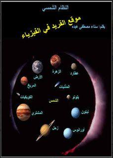 تحميل كتاب كواكب المجموعة الشمسية Pdf Solar System System Solar