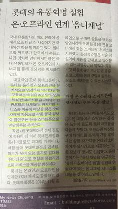 롯데 옴니채널