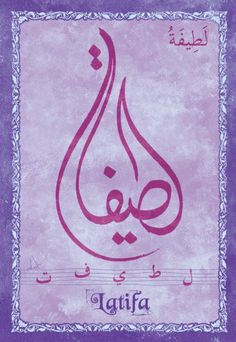 "Carte postale prénom arabe féminin ""Latifa"" - لطيفة - Mahrez Landoulsi - Objet de décoration - Idée cadeau - Oeuvre artisanale"