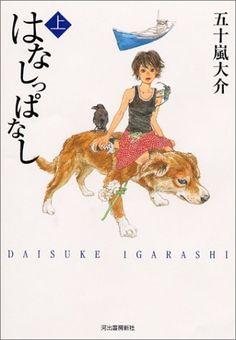 daisuke igarashi Manga Art, Manga Anime, Sketchbook Inspiration, Oriental, Manhwa, Comic Art, Creepy, Art Projects, Rising Sun