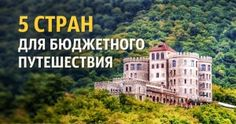 5 стран, где можно шикарно отдохнуть и сэкономить Most Beautiful Beaches, Life Is Beautiful, Cheap Tickets, Blog Planner, Travel And Leisure, Time Travel, Travel Pictures, Trip Planning, Travel Guide