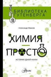 Скачивайте Александр Иванов - Химия – просто онлайн  и без регистрации!