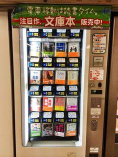 Vending machine for books! #Ebisu #Tokyo #Japan 恵比寿駅に本の自動販売機がある!