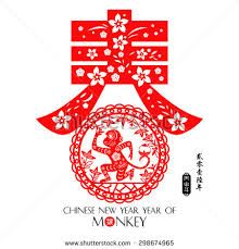 Chinese Year Monkey Made By Traditional Stock Vector (Royalty Free) 298674965 Chinese Paper Cutting, Year Of The Monkey, Zodiac Symbols, Lunar New, Chinese Zodiac, Jpg, Traditional Chinese, Chinese New Year, Illustration