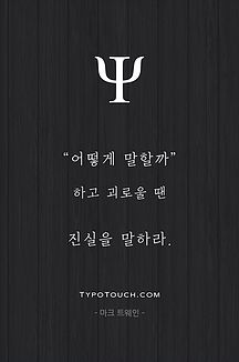 """"""" Just tell the truth Wise Quotes, Famous Quotes, Great Quotes, Inspirational Quotes, Cool Words, Wise Words, Calligraphy Text, Short Messages, My Motto"""