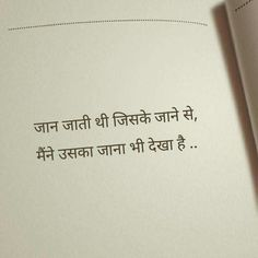 Laga tha ki mar jayeg per saase chal Rahi hai per easaas nahi ab koi Shyari Quotes, Hindi Quotes On Life, Best Quotes, Friendship Quotes, Life Quotes, Diary Quotes, Poetry Quotes, Secret Love Quotes, First Love Quotes