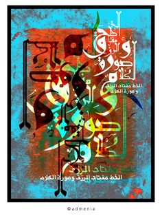 Spirit of Arabic Calligraphy by admenia.deviantart.com on @DeviantArt