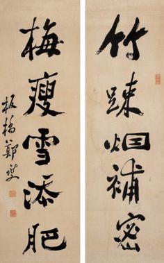 清代 - 鄭燮 - 書法                         Zing Sip  (1693–1765), commonly known as Zing Baakiu (鄭板橋) was a Chinese painter from Gongsou. Cing dynasty