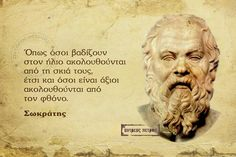 Πλησίστιος...: Το Τεστ του Σωκράτη... Unique Quotes, Inspirational Quotes, Philosophical Quotes, Forgetting The Past, Proverbs Quotes, Greek Quotes, Great Words, True Words, Picture Quotes