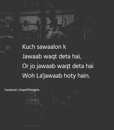 Qayamt k roz puchunga wo sawla mai tmse Shyari Quotes, Hurt Quotes, Mood Quotes, Life Quotes, Attitude Quotes, Heartless Quotes, Mixed Feelings Quotes, Secret Love Quotes, Gulzar Quotes