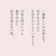 #好きな人 #ことば #言葉 #安心 #不安 #こころ #気持ち #恋愛 #恋 Quotations, Qoutes, Japanese Phrases, Love Quotes, Inspirational Quotes, Happy Minds, Favorite Words, Powerful Words, Love Letters