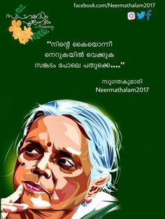 Famous Poets, Malayalam Quotes, Status Quotes, Heartfelt Quotes, Good Thoughts, Book Quotes, Books, Poster, Dresses