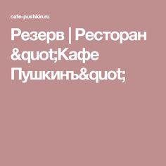 "Резерв | Ресторан ""Кафе Пушкинъ"""