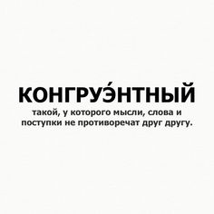 New Words, Cool Words, Wise Words, Intelligent Words, Russian Quotes, Risk Management, Positive Mind, Powerful Words, Mood Quotes