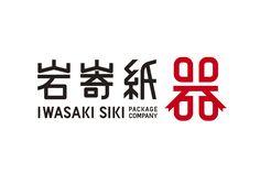 CI.VIのデザイン 株式会社 岩崎紙器