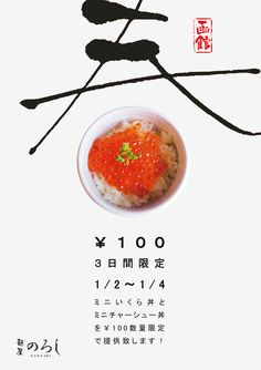 Ramen shop poster :Noroshi :New Year promotion on Behance