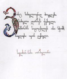 georgian calligraphy - Google Search