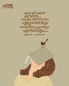 Malayalam Quotes, Shiva, Relationship Quotes, Good Morning, Poetry, Typography, Felt, God, Feelings