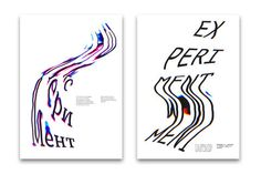 Actualité / Evgeny Tkhorzhevsky expérimente la typo en mouvement / étapes: design & culture visuelle