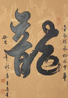 Dragon Symbol Chinese Calligraphy Art