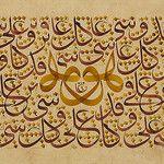 TURKISH ISLAMIC CALLIGRAPHY ART (5) by OTTOMANCALLIGRAPHY