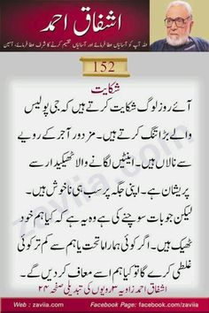 urdu quotes english and quotes on pinterest