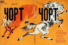 Nikolai Tyrsa - Cort (The devil), 1929