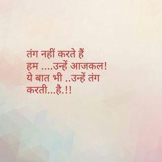 Kyuki ab unhe hmari sirf khamiyan hi dikhti b💔 Hindi Quotes Images, Shyari Quotes, Motivational Picture Quotes, Hindi Words, True Quotes, Inspirational Quotes, Hindi Qoutes, Hindi Shayari Life, Hindi Shayari Gulzar