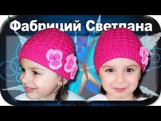 ☆Теплая шапка плетенка, вязание крючком для начинающих, winter hat, warm hat, crochet. - YouTube