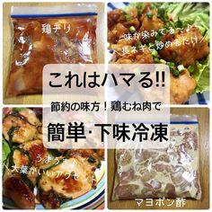 """わたしの節約 on Instagram: """"下地のレシピはいくつあっても嬉しい✨🧡 @maru.zubora さんの投稿をご紹介します💫😻 \ 下味冷凍はじめました /   ずっと気になっていた 下味冷凍デビューしてみました(●︎´▽︎`●︎)   お財布に優しい鶏むね肉でチャレンジ♪ …"""" Freezer Cooking, Side Dishes, Food And Drink, Menu, Chicken, Recipes, Instagram, Menu Board Design, Recipies"""