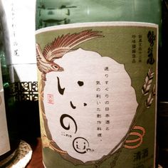 #日本酒 #sake  FACEBOOK=   https://www.facebook.com/wabisabi.mode.hokkaido/   #札幌  #北海道  #sapporo  #visitjapan  #和食 #日本  #hokkaido