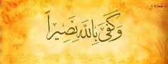 Arabic Calligraphy by freedomdesigner.deviantart.com on @DeviantArt