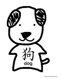 Printable Coloring Pages For Year Of The Dog Kid Crafts Chinese