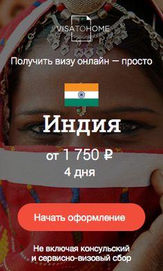 Оформление визы в Индию. Виза с доставкой на дом