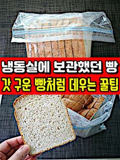 Learn Woodworking, Korean Food, Holidays And Events, Life Hacks, Bread, Restaurant, Cooking, Recipes, The Creation