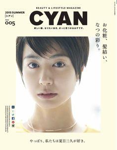 "CYAN issue 005、4月30日発売 表紙:夏目三久 ""お化粧、髪結い、なつの彩り"""