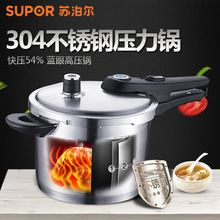 Free shipping pressure fast cooker 304 stainless steel pressure cooker fast pressure cooker induction cooker general pressure
