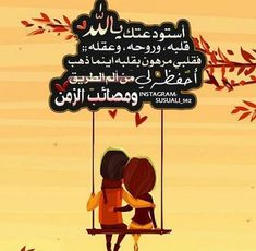 Arabic Love Quotes, Arabic Words, Islamic Quotes, Holy Friday, Roman Love, Love Photos, Love Words, Woman Face, Ramadan