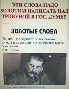 #пенсия New Words, Wise Words, Political Posters, Life Rules, Life Philosophy, History Facts, Proverbs, Best Quotes, Psychology