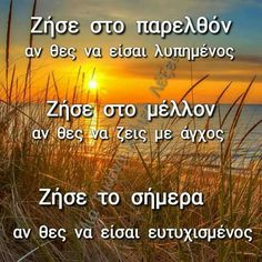 Ζήσε ..... Advice Quotes, Book Quotes, Life Quotes, Clever Quotes, People Talk, Greek Quotes, Life Motivation, True Words, Picture Quotes
